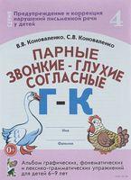 Парные звонкие - глухие согласные Г - К. Альбом графических, фонематических и лексико-грамматических упражнений для детей 6-9 лет