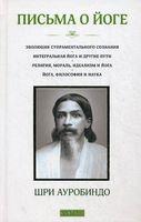 Письма о йоге. Книга 1