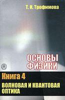Основы физики (В пяти книгах. Книга 4) Волновая и квантовая оптика