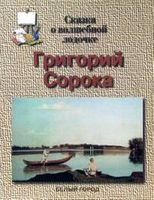Григорий Сорока. Сказка о волшебной лодочке