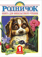 Родничок. Книга для внеклассного чтения. 1 класс