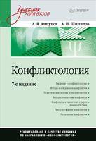 Конфликтология. Учебник для вузов