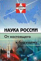 Наука России. От настоящего к будущему