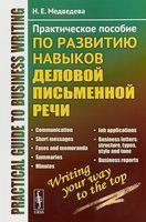 Практическое пособие по развитию навыков деловой письменной речи