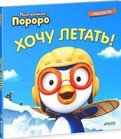 Хочу летать!