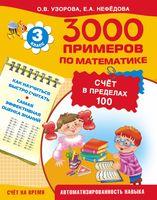 3000 примеров по математике. Счет в пределах 100. 3 класс