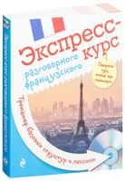Экспресс-курс разговорного французского. Тренажер базовых структур и лексики (+ CD)