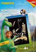 """Гравюра """"Хороший динозавр"""" (золото)"""