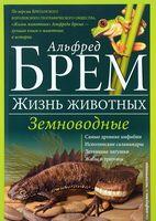 Жизнь животных. Том 8. Земноводные (в 10 томах)