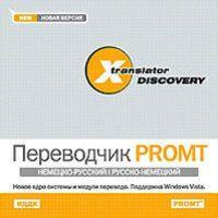 X-Translator Discovery. Переводчик Promt: Немецко-русский/Русско-немецкий
