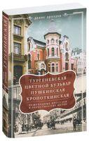 Тургеневская, Цветной бульвар, Пушкинская. Пешеходные прогулки в окрестностях метро