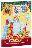 Новогодние флажки. Праздничные гирлянды своими руками (Дед Мороз)