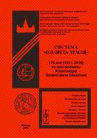 "Система ""Планета Земля"". 175 лет (1841-2016) со дня кончины Александра Семеновича Шишкова"