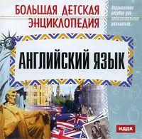 Большая детская энциклопедия. Английский Язык
