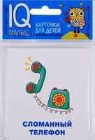 Игры. Набор карточек для детей