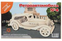 """Сборная деревянная модель """"Автомобиль MG TS"""""""