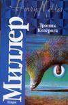 Тропик Козерога (м)