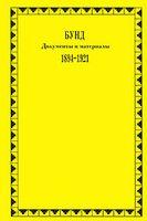 Бунд. Документы и материалы. 1894-1921 гг.