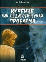 Курение как педагогическая проблема