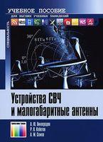 Устройство СВЧ и малогабаритные антенны