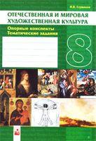 Отечественная и мировая художественная культура. 8 класс. Опорные конспекты. Тематические задания