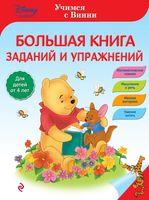 Большая книга заданий и упражнений