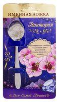 """Ложка чайная металлическая на открытке """"Виктория"""" (137 мм)"""