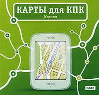 Карты для КПК: Москва