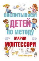 Воспитываем детей по методу Марии Монтессори