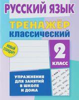 Русский язык. Тренажёр классический. 2 класс