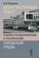 Архитектурный текст. Очерки по восприятию и пониманию городской среды (м)
