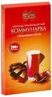 """Шоколад горький """"Коммунарка. С вишневым соком"""" (200 г)"""