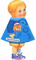 Антоша. Кукла-книжка