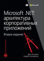 Microsoft .NET: архитектура корпоративных приложений