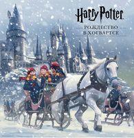 Гарри Поттер. Рождество в Хогвартсе