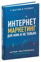 Интернет-маркетинг для МЛМ и не только