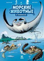 Морские животные в комиксах. Том 3