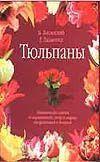 Тюльпаны. Практические советы по выращиванию, уходу и защите от вредителей и болезней
