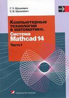 Компьютерные технологии в математике. Система MATHCAD 14. Часть 1