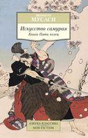 Искусство самурая. Книга Пяти колец