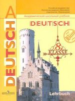 Deutsch. 8 Klasse. Lehrbuch
