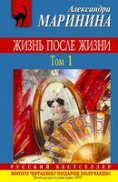 Жизнь после жизни (в двух томах - мягкая обложка)