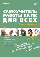 Самоучитель работы на ПК для всех (+ CD)