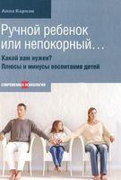 Ручной ребенок или непокорный... Какой вам нужен? Плюсы и минусы воспитания детей