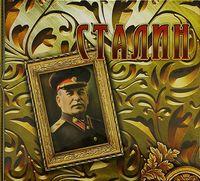 Сталин (концептуальное подарочное издание)