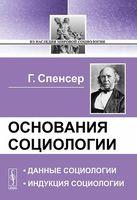 Основания социологии. Данные социологии. Индукция социологии