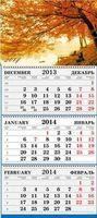 """Календарь квартальный на 2014 год """"Природа. Краски осени"""""""