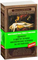 """""""Дракула"""" и другие лучшие мистические истории на английском"""