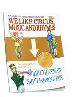 Какой лёгкий английский! We Like Circus, Music and Rhymes