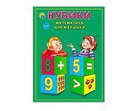 """Кубики """"Математика для малышей"""" (12 шт)"""